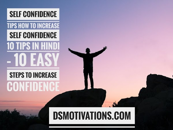 How to Increase Self Confidence 10 Tips In English – 10 easy steps to increase confidence