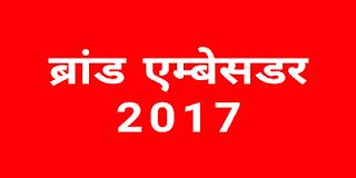 भारत सरकार के महत्वपूर्ण अभियान, विभागों तथा संस्थाओं के ब्रांड एम्बेसडर की सूची। [ Brand Ambassador 2017 ]