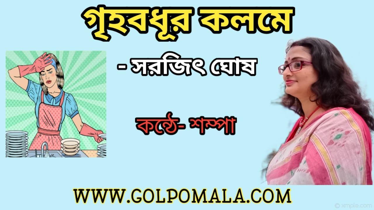 grihabadhur_kalame