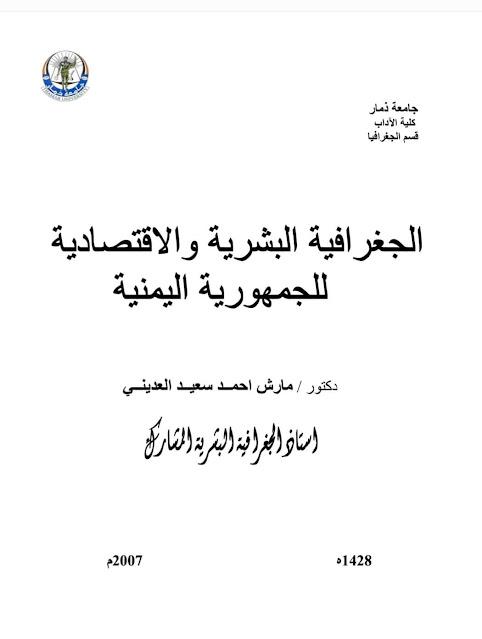 كتاب الجغرافية البشرية والاقتصادية لليمن /مارش العديني