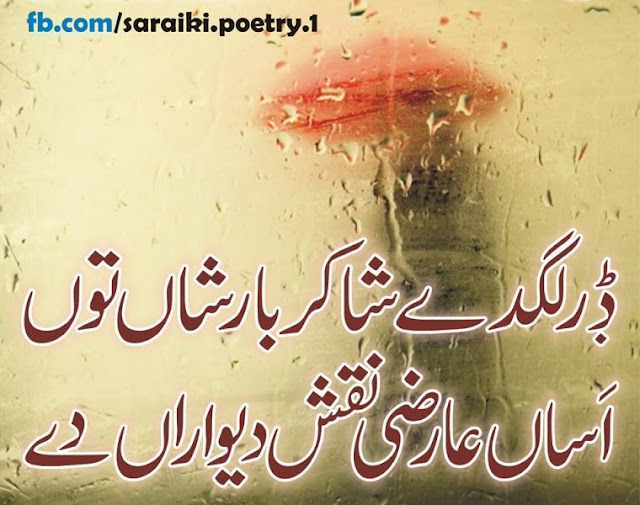 saraiki poetry facebook