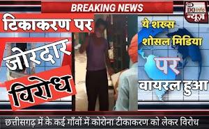 कोरोना टीकाकरण का हो रहा विरोध । देखिए लाईव वीडियो chhattisgarh news live