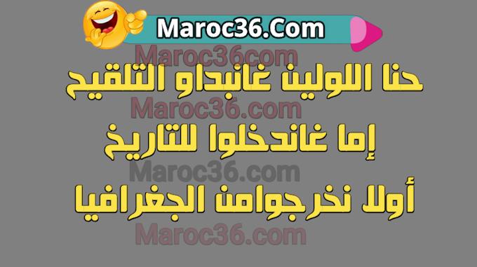 Nokat maroc khassra + 18