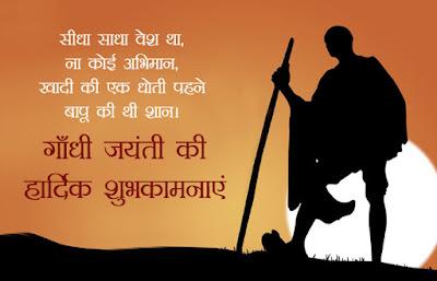 Happy Gandhi Jayanti 2019 Hd Greetings For Mobile