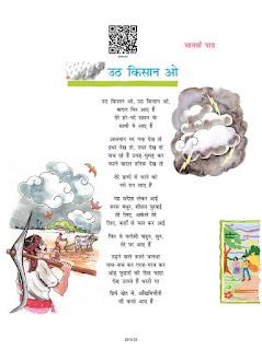 उठ किसान ओ कविता Class 8 Durva Hindi Uth Kisan O