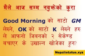 funny-facebook-status-in-nepali-language