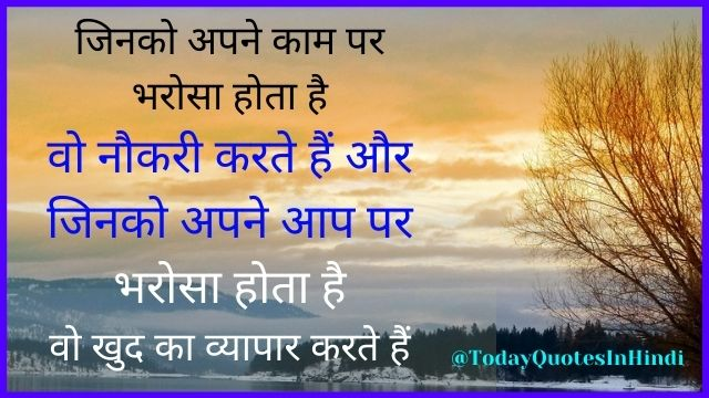 motivational status for students in hindi