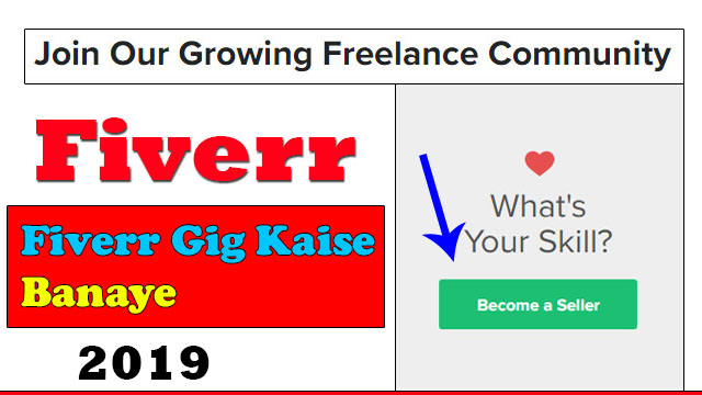 Fiverr Se Paise Kaise Kamaye?  - Fiverr Gig Kaise Banaye और Fiverr Par Sell Kaise Kare In हिंदी