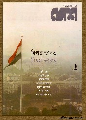 Desh 17 December 2019 pdf
