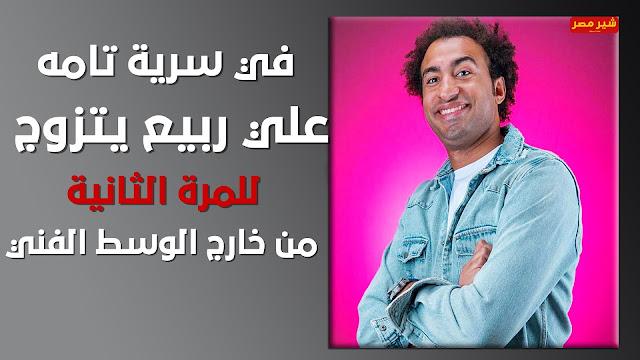 زواج علي ربيع من بنت خارج الوسط الفني