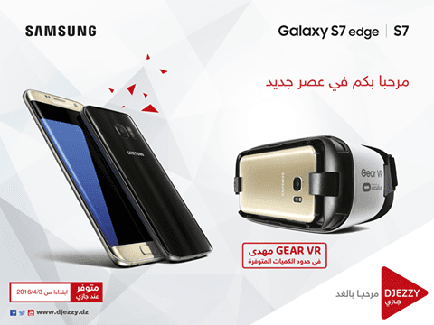 Prix Samsung Galaxy S7 et edge S7 en Algérie 2