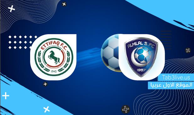 نتيجة مباراة الهلال والإتفاق اليوم 2021/09/18 الدوري السعودي