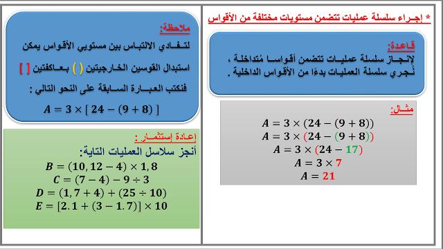 مدونة التفوق و النجاح - الأستاذ محمد أيمن - سلسلة عمليات تتضمن مستويات مختلفة من الأقواس