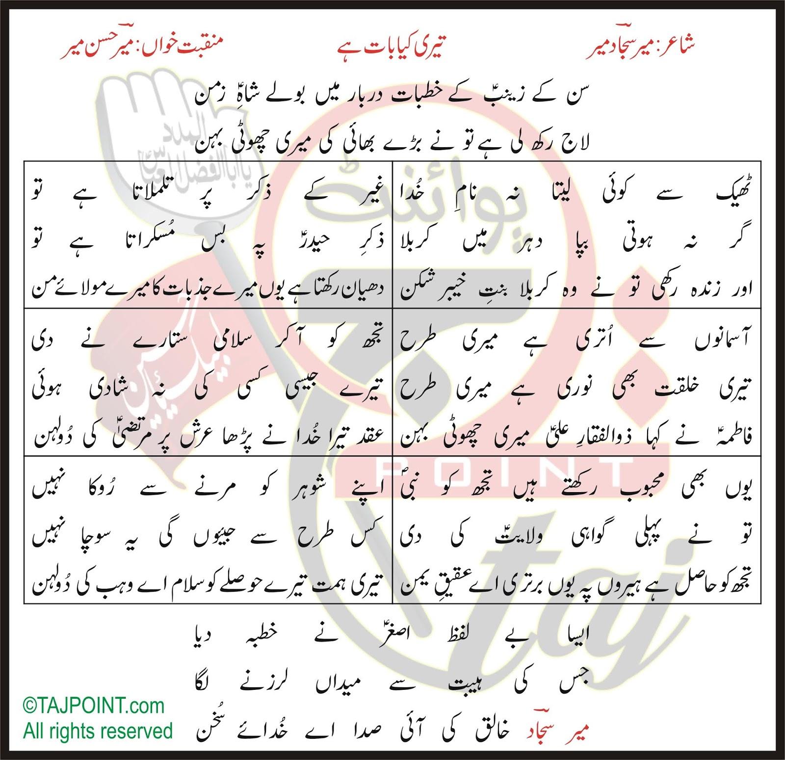 Teri Kya Baat Hai Sun Ke Zainab(SA) Ke Khutbaa Lyrics Mir Sajjad Mir