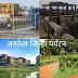 अकोला जिल्हा | ११ लोकप्रिय पर्यटन स्थळे | Akola District | 11 popular tourist destinations