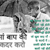 Mom Dad Shayari in Hindi