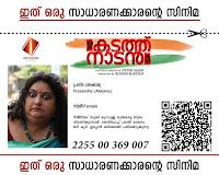 Praseetha Menon, Oru Kadath Naadan Katha, mallurelease