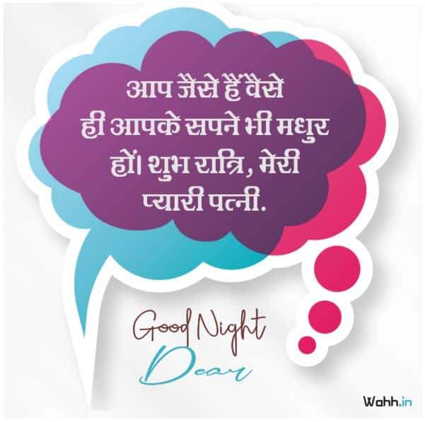 good night love msg in hindi Images