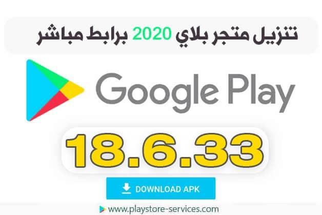تنزيل متجر بلاي, تحديث قوقل بلاي 2020, تحديث قوقل بلاي, متجر بلاي, Google Play Store, Play Store 18.6.33,