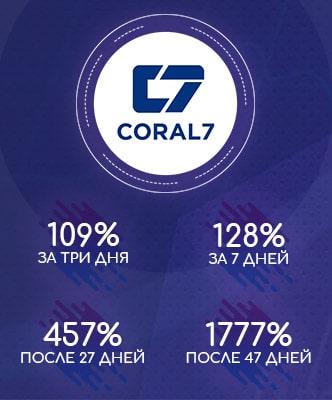 Баннер-виджет coral7