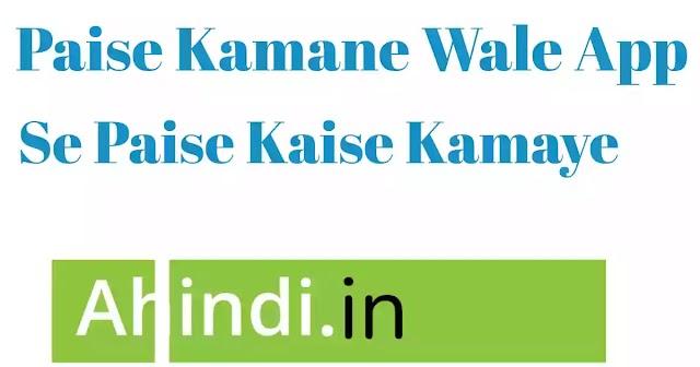 23 best paisa kamane wale app kon se hai | app se paise kaise kamaye hindi blog