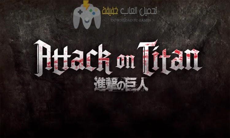 تحميل لعبة هجوم العمالقة 1 و 2 Attack on Titan للكمبيوتر من ميديا فاير