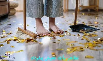 تظاهر بأنك تعيش بمفردك, االشعور بالاستياء من الآخرين, ملاحظات للمساعدة في التعامل مع الأعمال المنزلية, قواعد التعايش الذهبية في المنزل