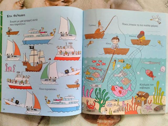 Βιβλίο με δραστηριότητες για τις διακοπές