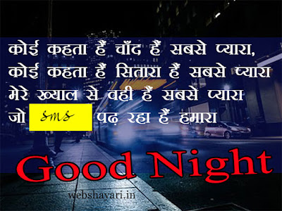 good night shayari picture hd