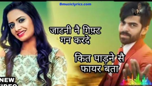 Gift Me Gun Karde-गिफ्ट म गन करदे--Masoom Sharma & Ruchika Jangid