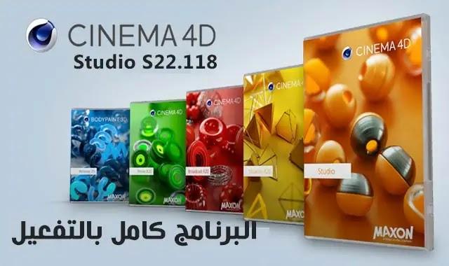 تحميل برنامج Maxon CINEMA 4D Studio S22.118 With Activation مفعل مدى الحياة.