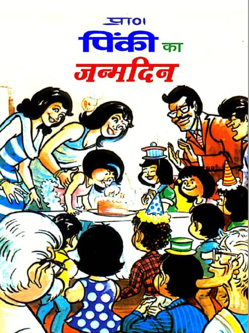 कॉमिक : पिंकी का जन्मदिन पीडीऍफ़ पुस्तक  | Comic : Pinki Ka Janamdin PDF Book In Hindi Free Download