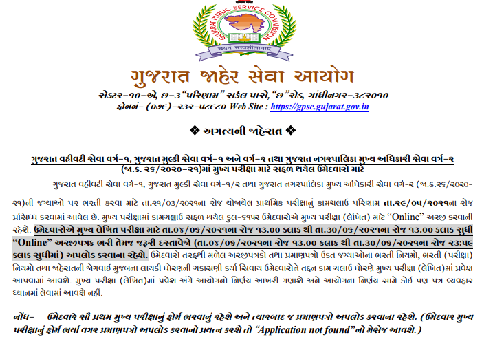 GPSC Mains Exam Application For & Document Uploading Notification 2021.