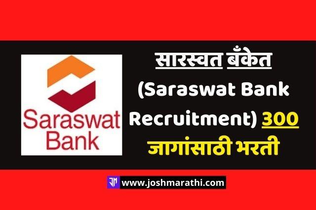 सारस्वत बँकेत (Saraswat Bank Recruitment) 300 जागांसाठी भरती