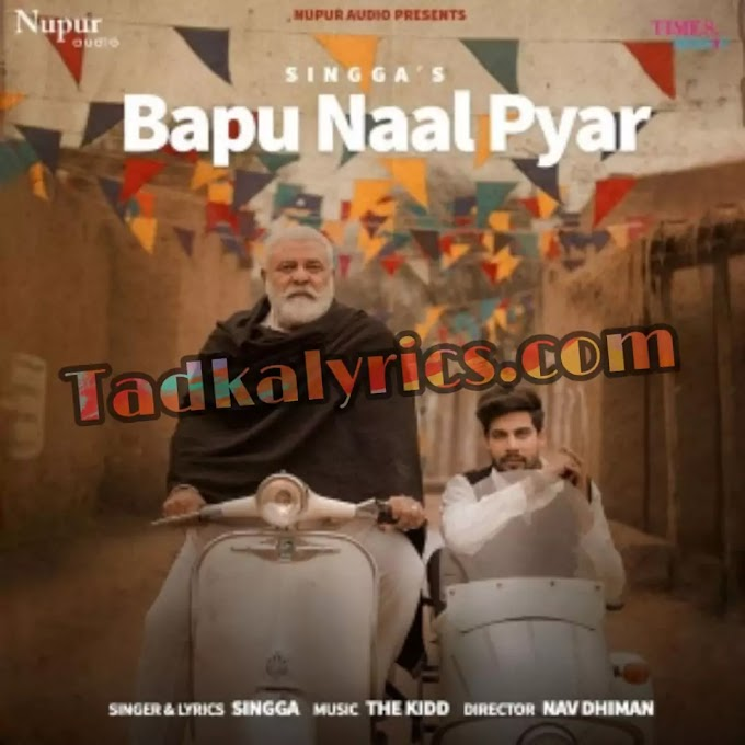 Bapu Naal Pyar lyrics in Punjabi Singga