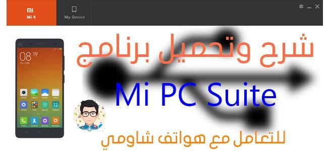 تحميل برنامج mi pc suite آخر اصدار 2020 مع الشرح