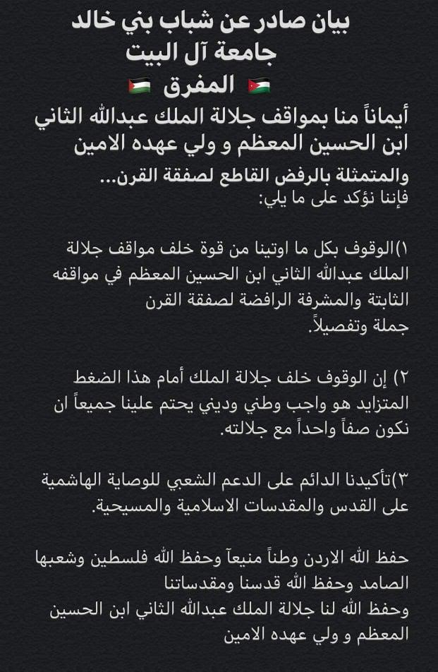 بيان صادر عن شباب بني خالد جامعة آل البيت