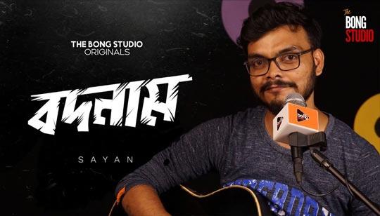 Bodnaam Lyrics by Sayan from The Bong Studio Originals