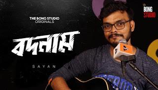 Bodnaam Lyrics (বদনাম) Sayan - The Bong Studio
