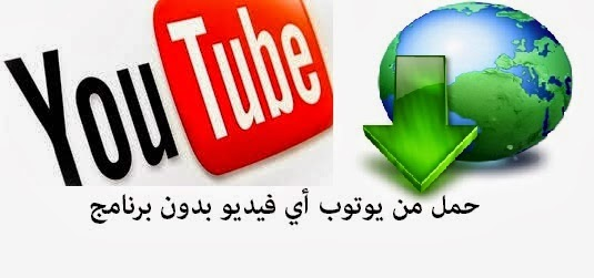 كيفية تحميل فيديو من يوتيوب بدون برنامج