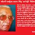 चौधरी कन्हैया प्रसाद सिंह 'आरोही' विशेषांक
