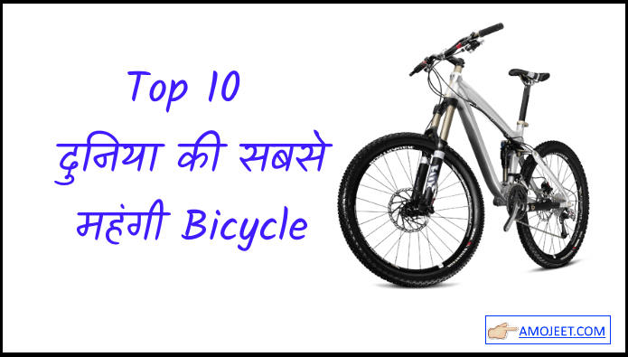 duniya-ki-sabse-mehngi-bicycle