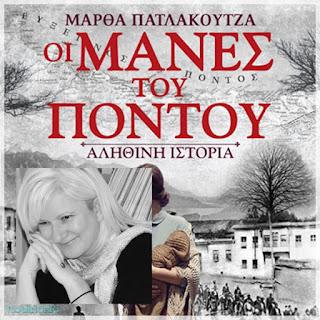 Από το εξώφυλλο του μυθιστορήματος της Μάρθας Πατλάκουτζα, Οι μάνες του Πόντου, και φωτογραφία της ίδιας