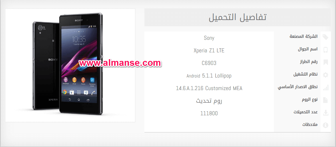 Download software from samsony