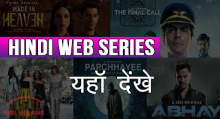Hindi Web Series Free me Kaise Dekhe