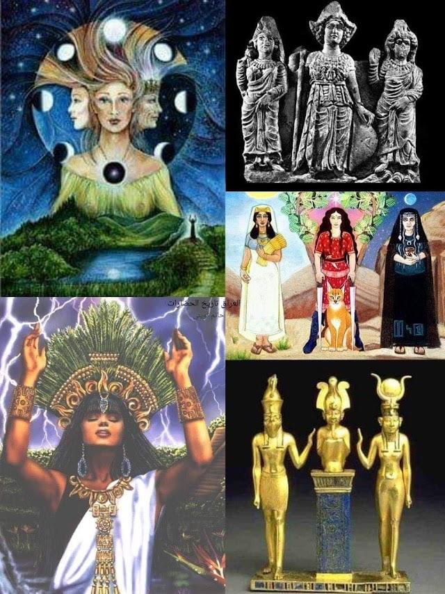 الله رمز الأنوثة في الحضارات القديمة