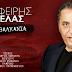 """Ζαφείρης Μελάς - """"Στα Βαλκάνια"""""""