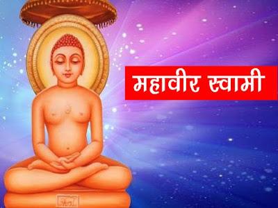 महावीर स्वामी का जीवन परिचय | महावीर स्वामी पर निबंध |Mahavir Swami Ke Baare Me Jankari