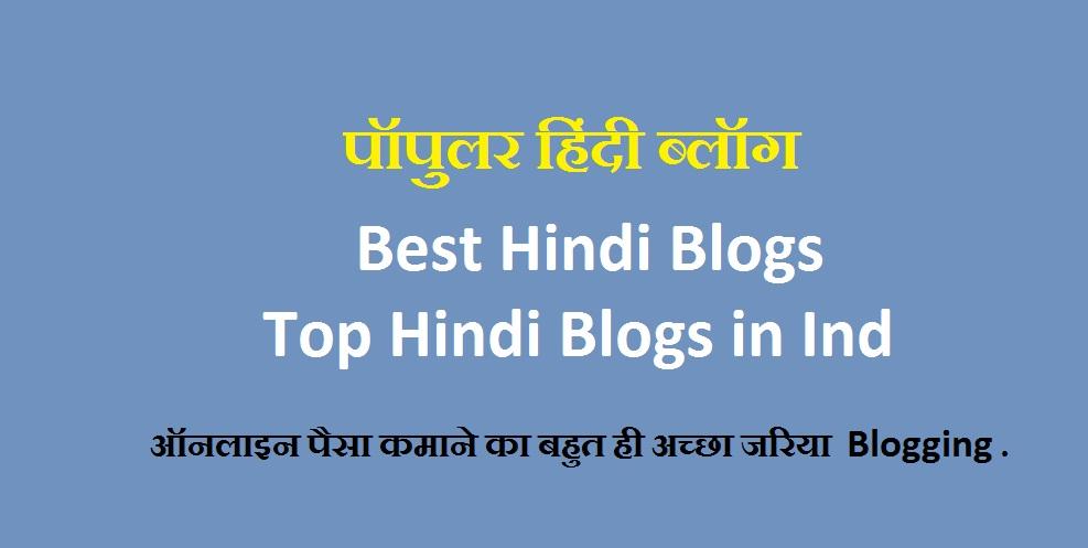 Top Hindi Blogs in India