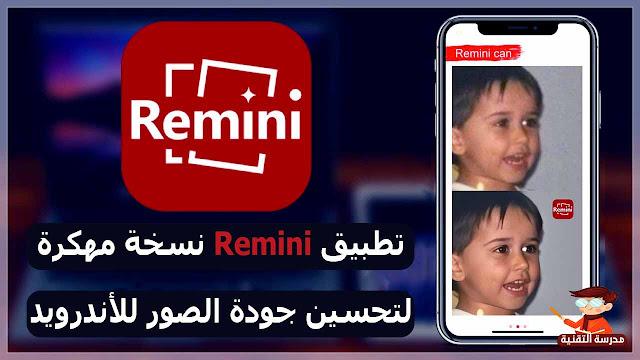 تحميل تطبيق Remini لتحسين جودة الصور نسخة مدفوعة ميديا فاير